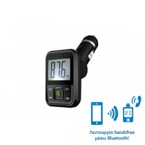 CAR MP3 TRANSMITTER ΜΕ...